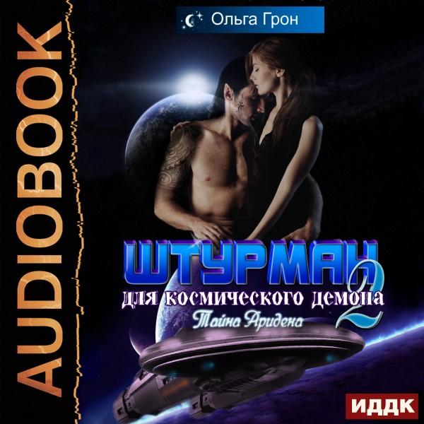Аудиокнига Штурман для космического демона. Книга 2. Тайна Аридена
