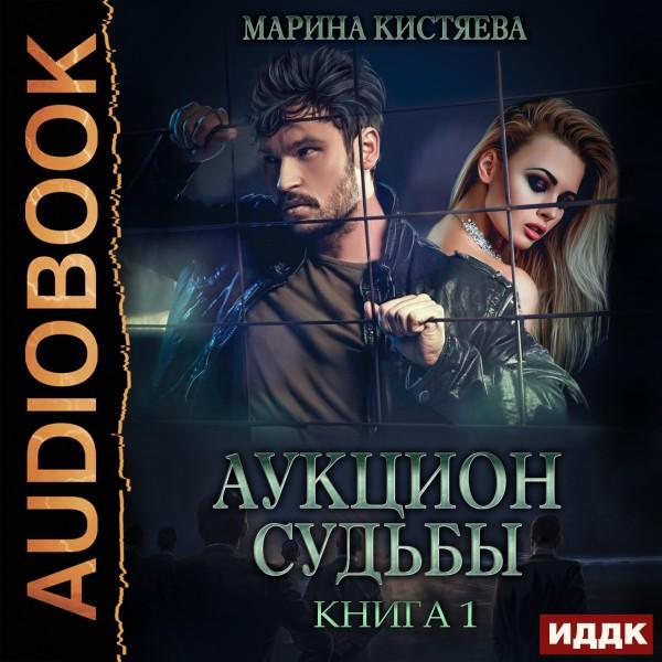 Аудиокнига Аукцион судьбы. Книга 1