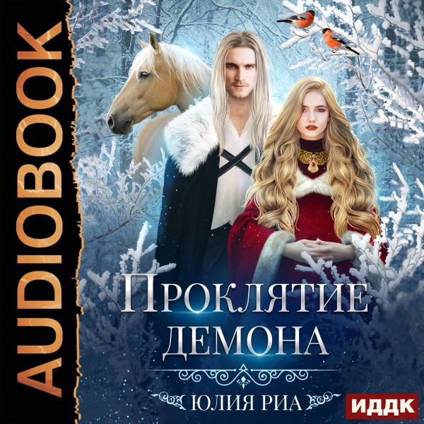 Аудиокнига Мир высших демонов. Книга 2. Проклятие демона