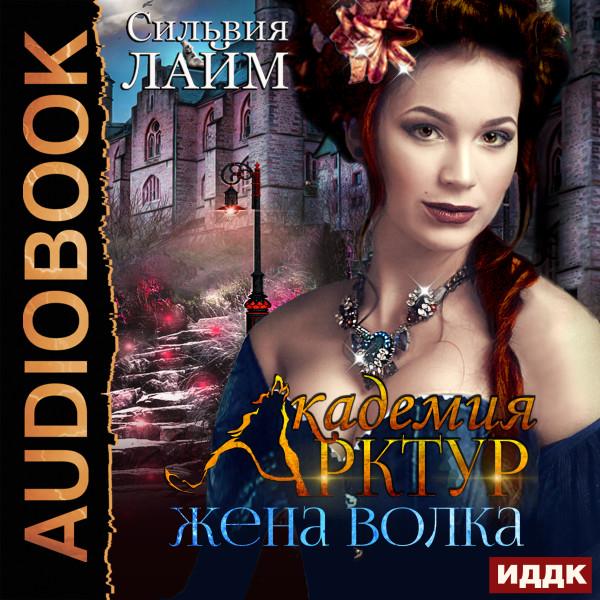 Аудиокнига Академия Арктур. Книга 2. Жена волка