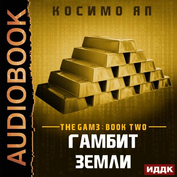 The Gam3. Книга 2. Гамбит Земли (Earth's Gambit)