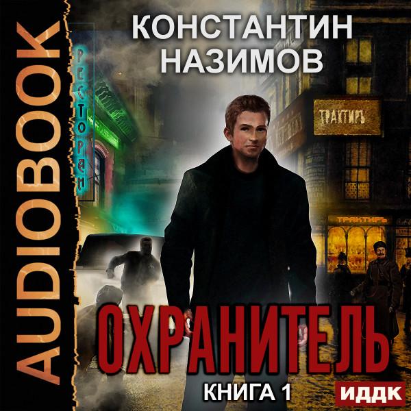Аудиокнига Охранитель. Книга 1