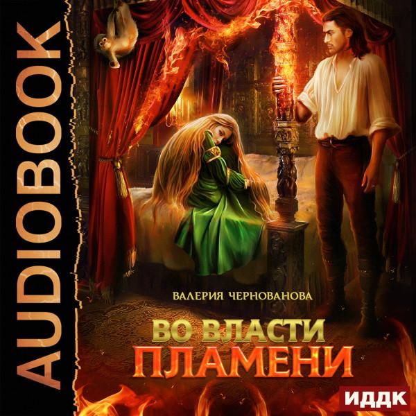 Аудиокнига Во власти пламени