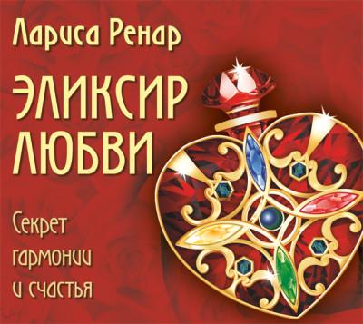 Аудиокнига Эликсир любви