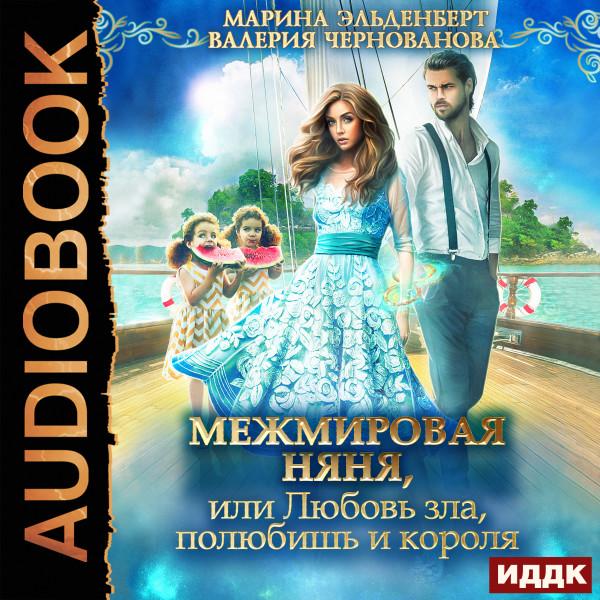 Аудиокнига МежМировая Няня, или Любовь зла, полюбишь и короля
