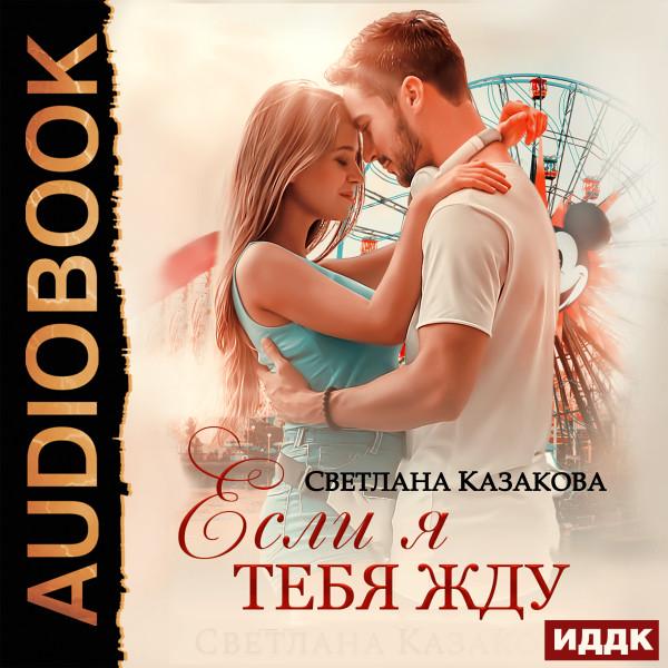 Аудиокнига Если я тебя жду