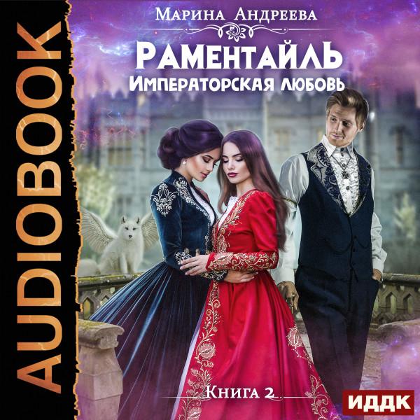 Аудиокнига Раментайль. Книга 2. Императорская любовь