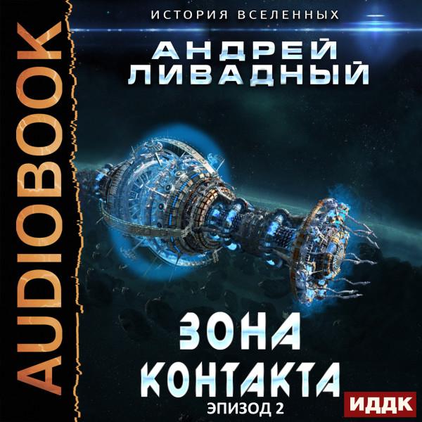 Аудиокнига Экспансия. История Вселенных. Эпизод 02. Зона Контакта