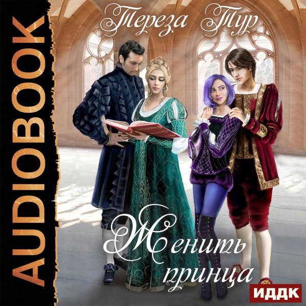 Аудиокнига Женить принца
