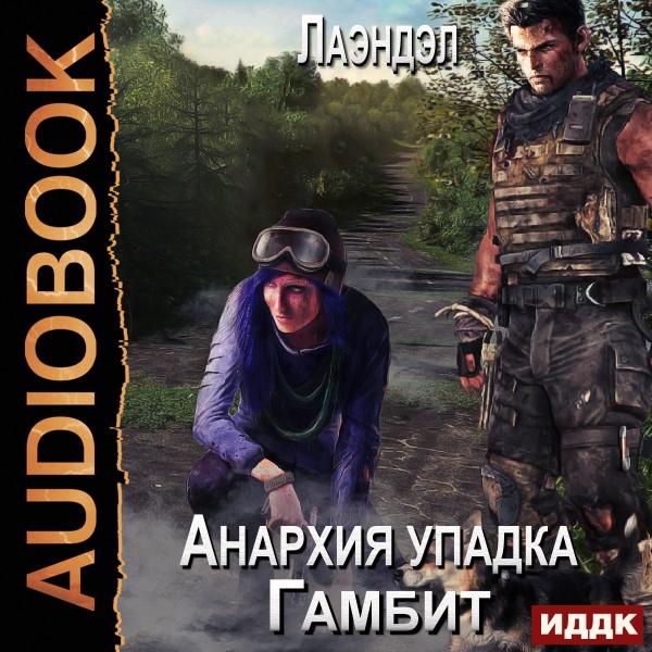Аудиокнига Анархия упадка. Книга 3. Гамбит