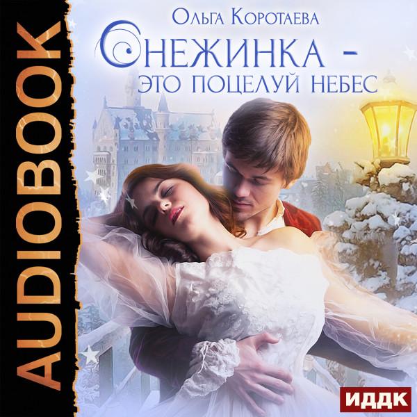 Аудиокнига Снежинка - это поцелуй небес