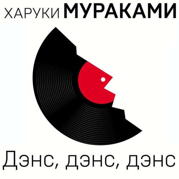 Аудиокнига Дэнс, дэнс, дэнс
