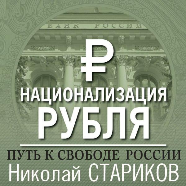 Аудиокнига Национализация рубля — путь к свободе России