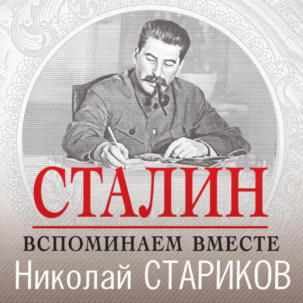 Аудиокнига Сталин. Вспоминаем вместе