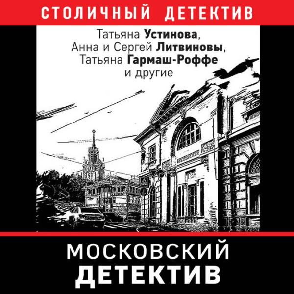 Аудиокнига Московский детектив