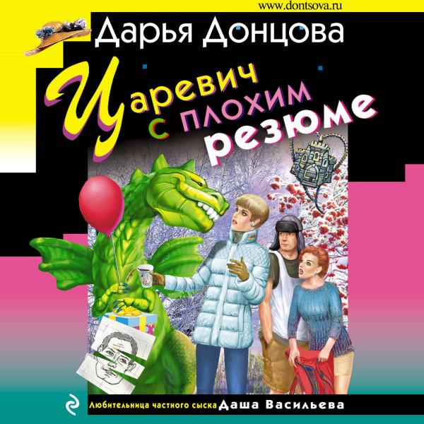 Аудиокнига Царевич с плохим резюме
