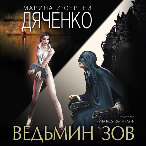 Аудиокнига Ведьмин зов