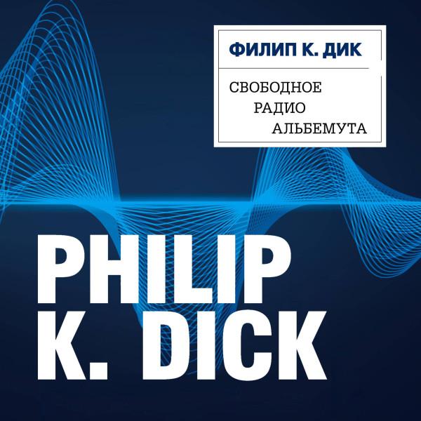Аудиокнига Свободное радио Альбемута