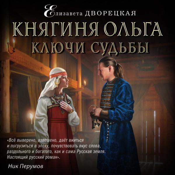 Аудиокнига Княгиня Ольга. Ключи судьбы