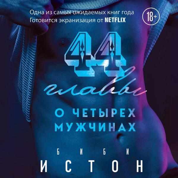 Аудиокнига 44 главы о 4 мужчинах