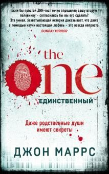 Аудиокнига The One. Единственный