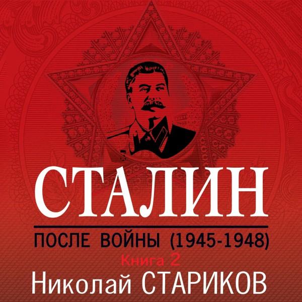 Аудиокнига Сталин. После войны. Книга вторая. 1949-1953