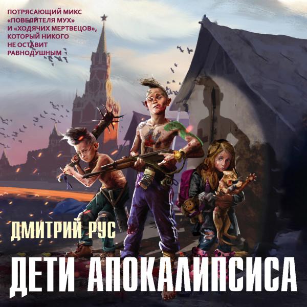 Аудиокнига Дети апокалипсиса