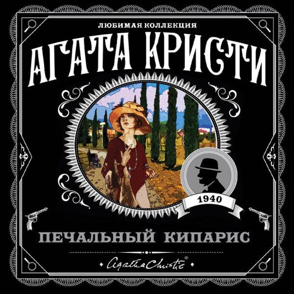 Аудиокнига Печальный кипарис