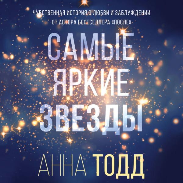 Аудиокнига Самые яркие звезды (#1)