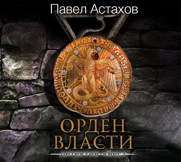 Аудиокнига Орден Власти