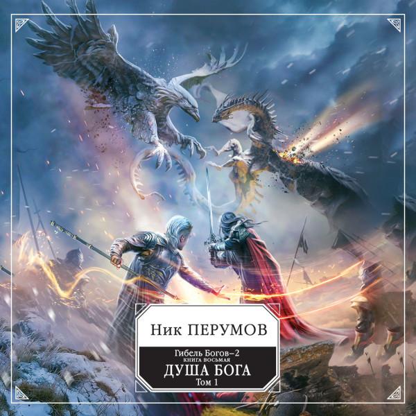Аудиокнига Гибель Богов-2. Книга восьмая. Душа Бога. Том 1