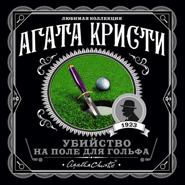 Аудиокнига Убийство на поле для гольфа