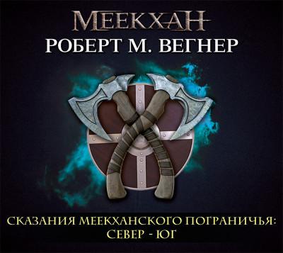 Аудиокнига Сказания Меекханского Пограничья: Север-Юг