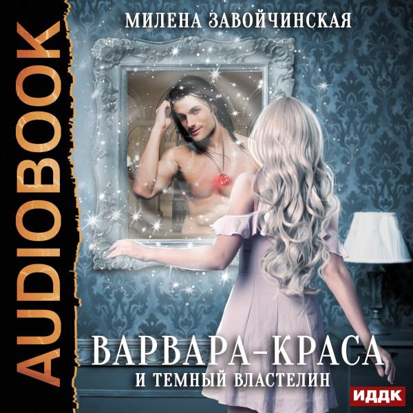 Аудиокнига Варвара-краса и Тёмный властелин