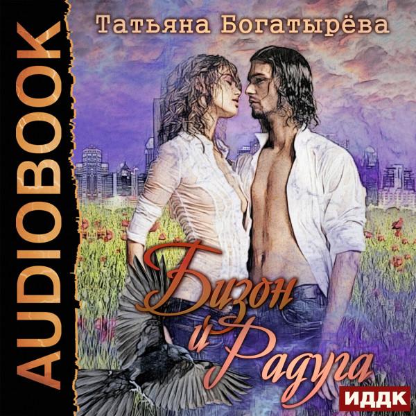 Аудиокнига Бизон и Радуга