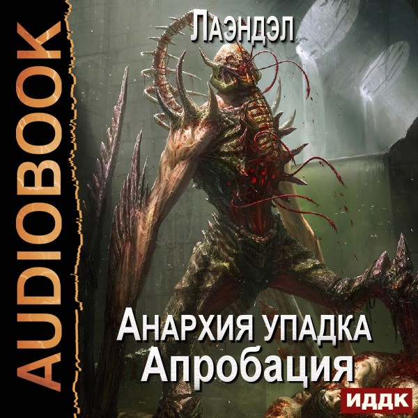 Аудиокнига Анархия упадка. Книга 6. Апробация
