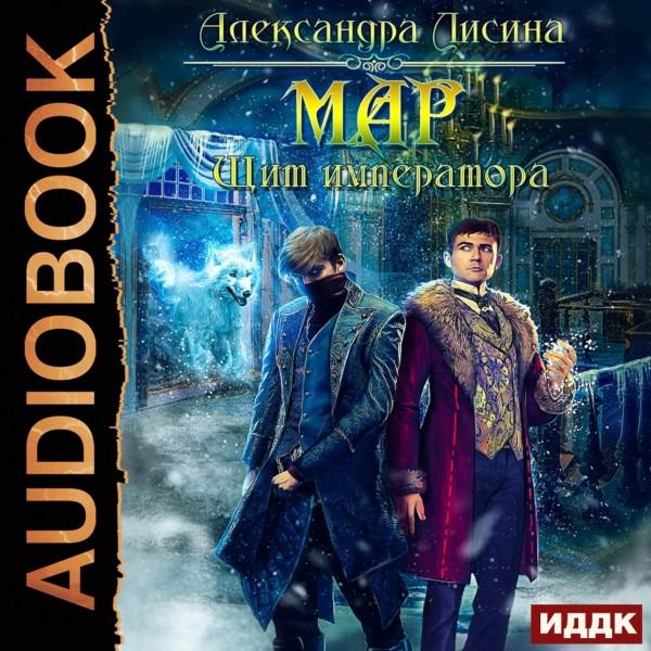 Аудиокнига Мар. Книга 2. Щит императора