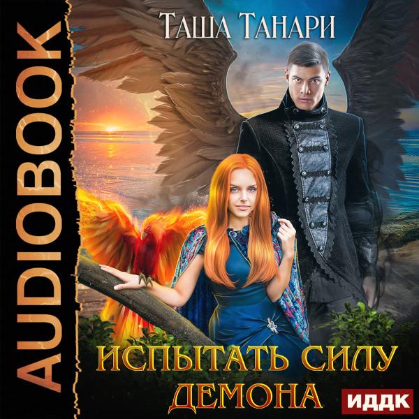 Аудиокнига Пой для меня, моя сирена. Книга 2. Испытать силу демона