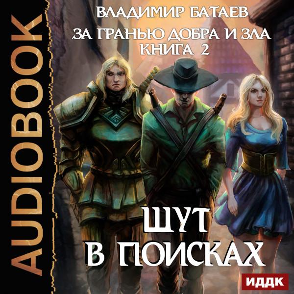 Аудиокнига За гранью добра и зла. Книга 2. Шут в поисках