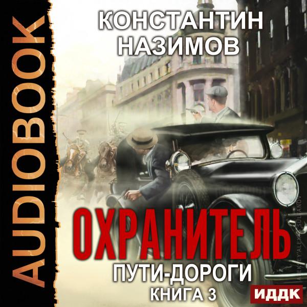 Аудиокнига Охранитель. Книга 3. Пути-дороги