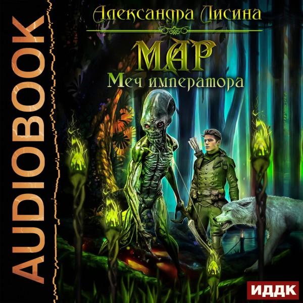 Аудиокнига Мар. Книга 3. Меч императора