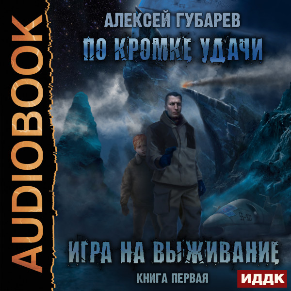 Аудиокнига По кромке удачи. Книга 1. Игра на выживание