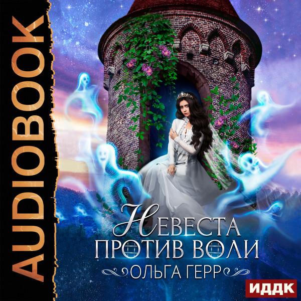 Аудиокнига Невеста против воли