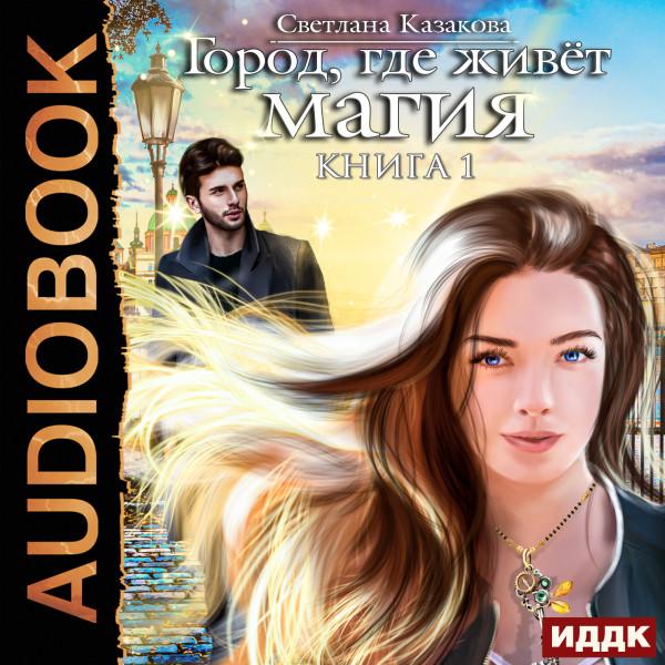 Аудиокнига Город, где живёт магия. Книга 1