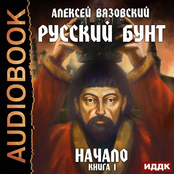 Аудиокнига Русский бунт. Книга 1. Начало