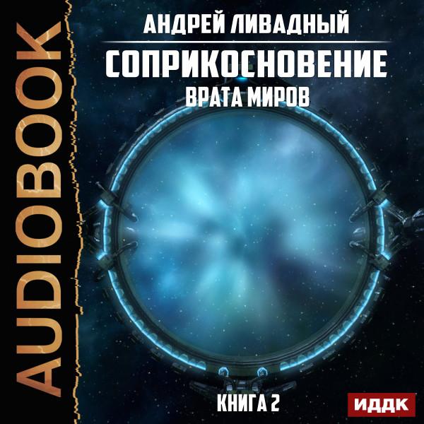 Аудиокнига Соприкосновение. Книга 2. Врата Миров