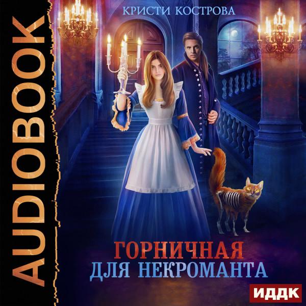 Аудиокнига Горничная для некроманта