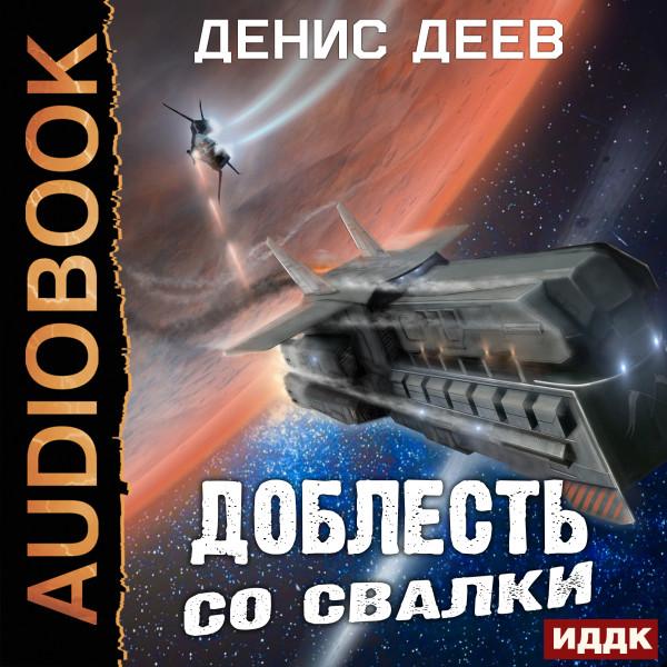 Аудиокнига Доблесть со свалки