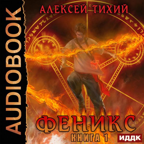 Аудиокнига Феникс. Книга 1