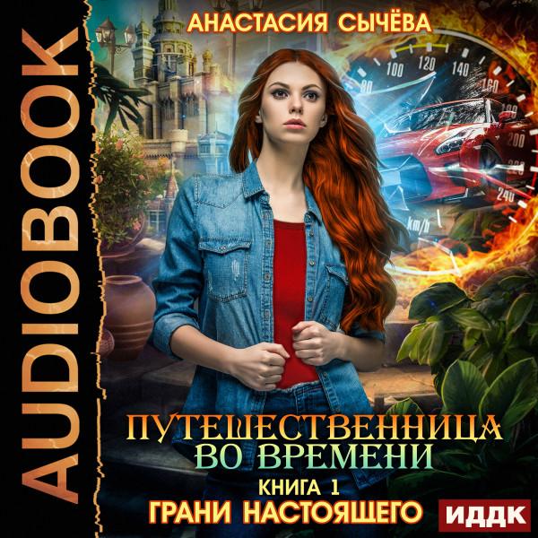 Аудиокнига Путешественница во времени. Книга 1. Грани настоящего